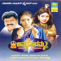 Amma Nagamma Original Motion Picture Soundtrack - EP. Передняя обложка. Click to zoom.