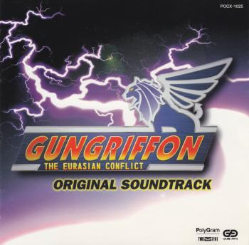 Gungriffon Original Soundtrack. Front. Click to zoom.
