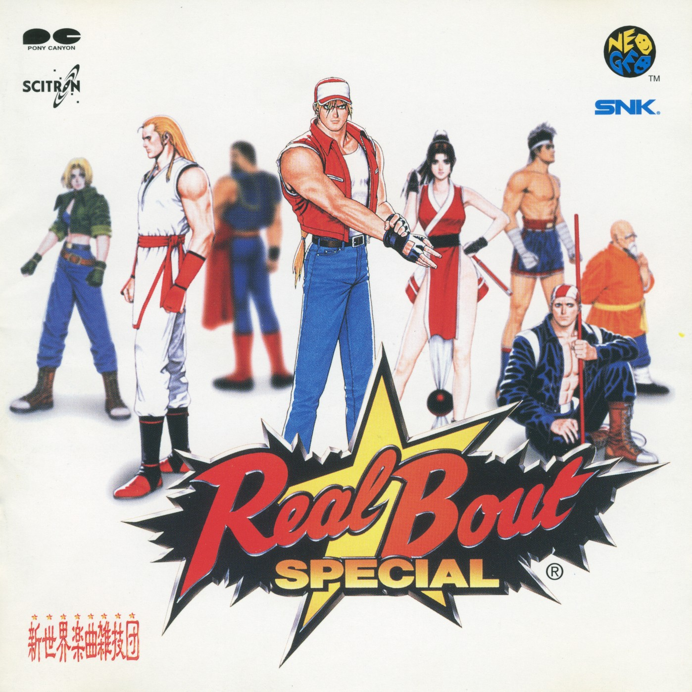 how to write a character letter to a judge real bout garou densetsu special soundtrack from real 38958