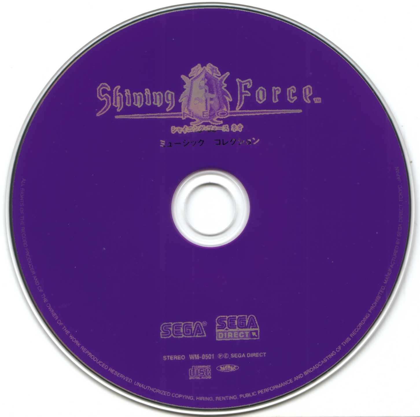 Shining Force Neo Music Collection Soundtrack From