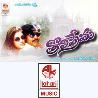 Tholi Prema Original Motion Picture Soundtrack - EP. Передняя обложка. Click to zoom.