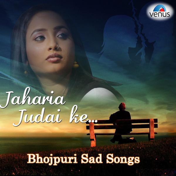 Rangastalam Na Songs Sad Song: Jaharia Judai Ke Bhojpuri Sad Songs