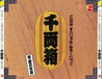 Konami Special Music 1991 Golden Treasure Chest Third Year of the Heisei-era Edition. Передняя обложка . Click to zoom.