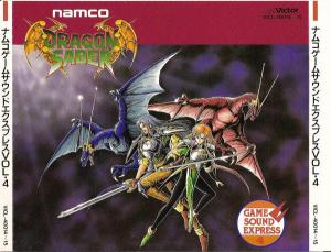 Namco Game Sound Express VOL.04 Dragon Saber. Передняя обложка . Click to zoom.