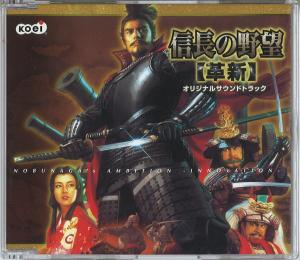 Nobunaga's Ambition -Innovation- Original Soundtrack [Limited Edition]. Case Front. Click to zoom.