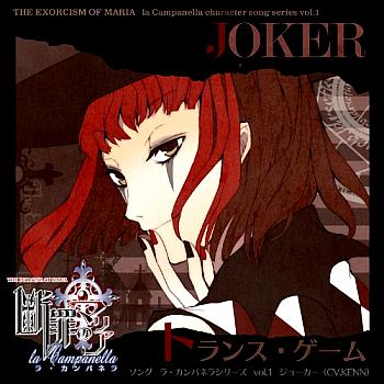 "THE EXORCISM OF MARIA la Campanella character song series vol.3 Joker ""Trance Game"", The. Front. Click to zoom."