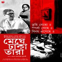 Meghe Dhaka Tara Original Motion Picture Soundtrack. Передняя