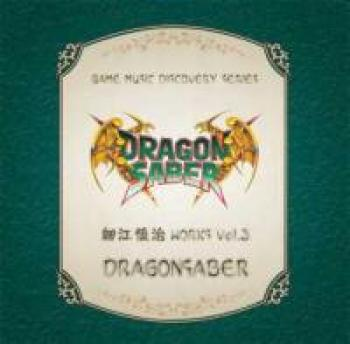 Shinji Hosoe Works Vol.3 ~Dragon Saber~. Front. Click to zoom.