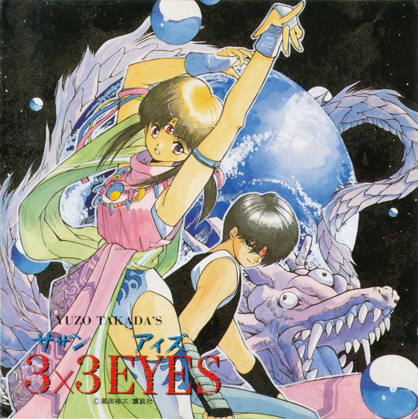 3x3 EYES -Mankind Volume-. Soundtrack From 3x3 EYES