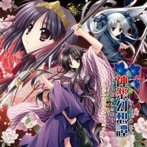 Kagura Gensoutan Original Soundtrack [Limited Edition]. Front. Click to zoom.