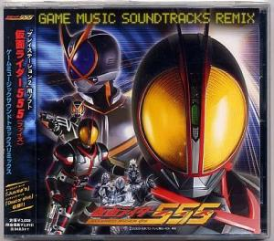 Kamen Rider 555 Game Music Soundtracks Remix. Case Front. Click to zoom.