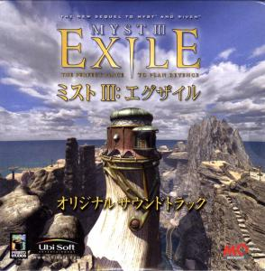 Myst III: Exile the Soundtrack. ������� ������� . Click to zoom.