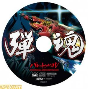 Bullet Soul Original Soundtrack. Disc (watermarked). Click to zoom.