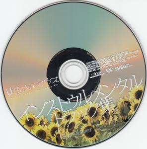 Natsuzora no Perseus Instrumental Track Collection Sunflower. Disc. Click to zoom.
