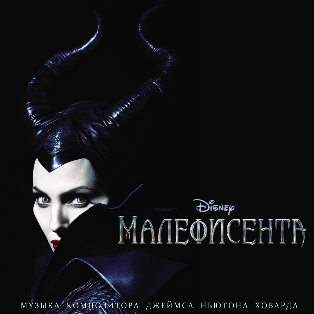 Maleficent Original Motion Picture Soundtrack Maleficent Original Motion
