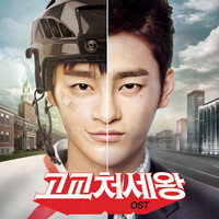 High school king of savvy Original Television Soundtrack. Передняя обложка. Click to zoom.