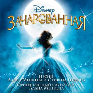 Enchanted Soundtrack from the Motion Picture. Лицевая сторона Rus. Click to zoom.