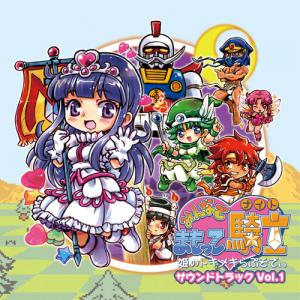 Minna de Mamotte Knight ~Hime no Tokimeki Rhapsody~ Soundtrack Vol.1. Лицевая сторона. Click to zoom.