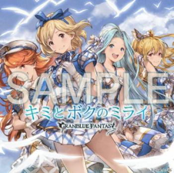 Kimi to Boku no Mirai ~GRANBLUE FANTASY~. Front (sample). Click to zoom.