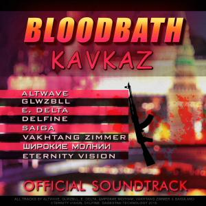 Bloodbath Kavkaz Soundtrack. Лицевая сторона. Click to zoom.
