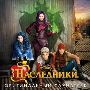 Descendants Original TV Movie Soundtrack. Лицевая сторона . Click to zoom.