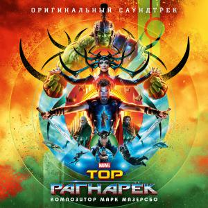 Thor: Ragnarok Original Motion Picture Soundtrack. Лицевая сторона RUS. Click to zoom.