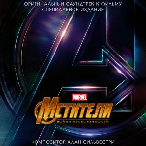 Avengers: Infinity War Original Motion Picture Soundtrack Deluxe Edition. Лицевая сторона . Click to zoom.