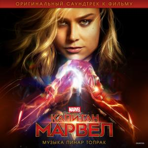 Captain Marvel Original Motion Picture Soundtrack. Лицевая сторона. Click to zoom.
