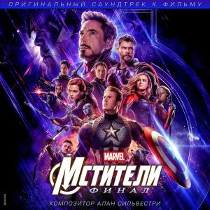 Avengers: Endgame Original Motion Picture Soundtrack. Front. Click to zoom.