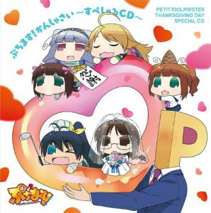PETIT IDOLM@STER THANKSGIVING DAY SPECIAL CD. Front (small). Click to zoom.