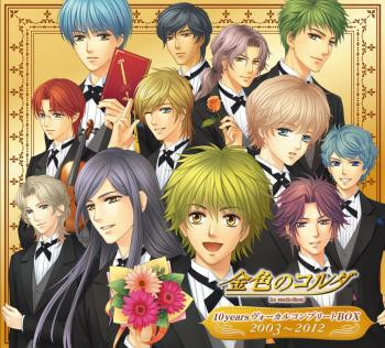 La corda d'oro 10years Vocal Complete Box 2003~2012. Front. Click to zoom.