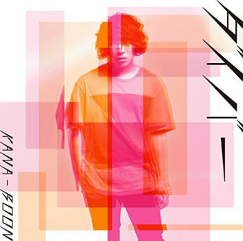 Diver / KANA-BOON [Limited Edition]. Front (small). Click to zoom.