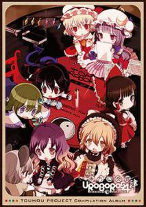 Touhou Gensoukyou UROBOROS4 ~dEATHtINYoVERdRIVE~. Front (small). Click to zoom.