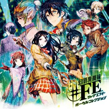 Genei Ibunroku #FE Vocal Collection. Front (small). Click to zoom.