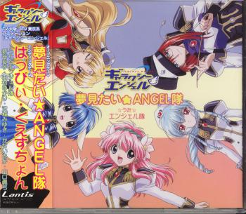 Galaxy Angel II Intro Theme Song: Yume mitai Angel-tai. Front. Click to zoom.
