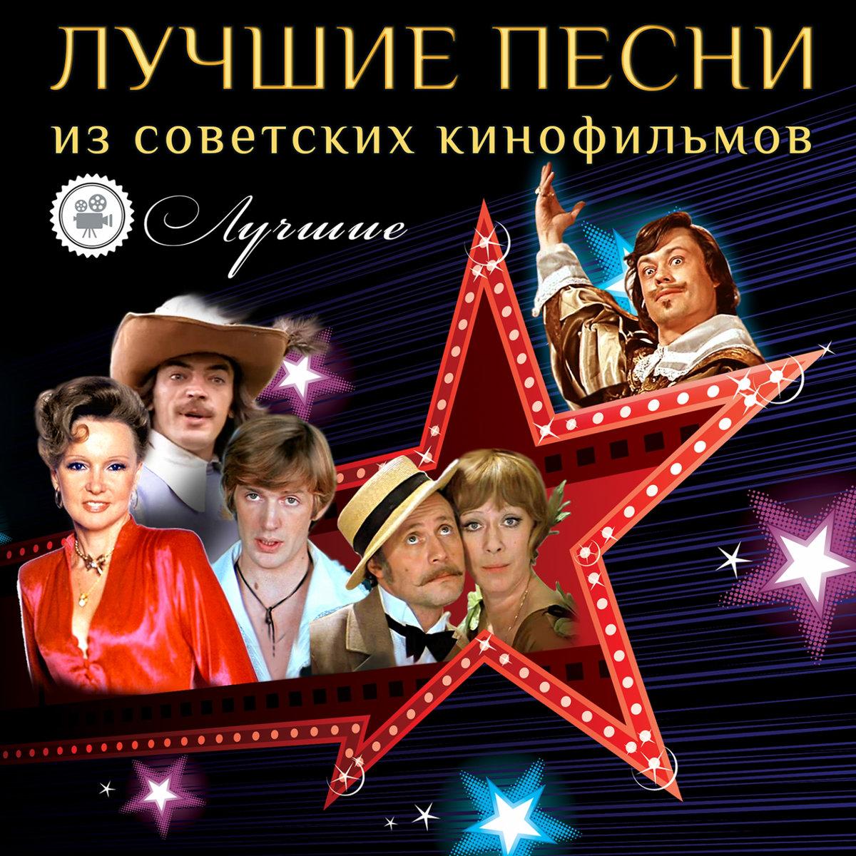 Скачать песни из советских мультфильмов mp3