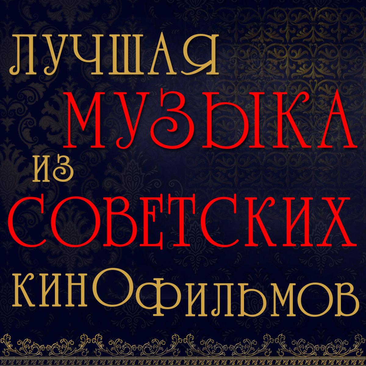 музыка советских композиторов слушать