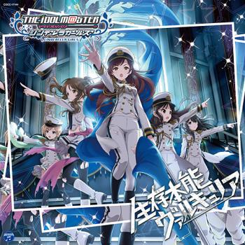 THE IDOLM@STER CINDERELLA GIRLS STARLIGHT MASTER 04 Seizon Honno Valkyria, The. Front. Click to zoom.