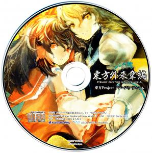 Touhou Gairai Ihen: Strange Creators of Outer World Vol. 2 Special CD. Disc. Click to zoom.