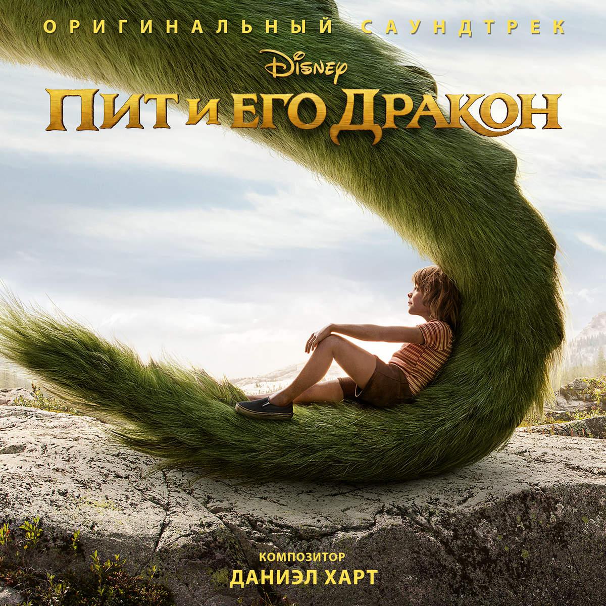 Саундтрек к фильму 12