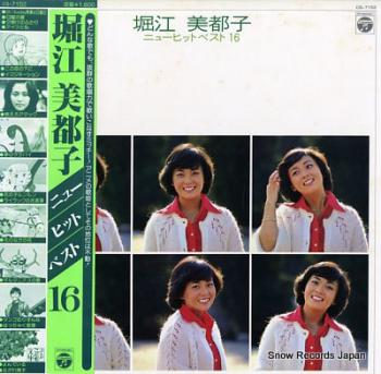 Mitsuko Horie New Best Hit 16. Front (small). Click to zoom.