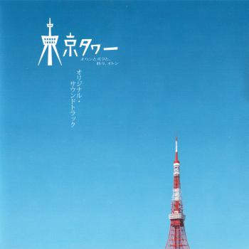 Tokyo Tower: Mom and Me, and Sometimes Dad Original Soundtrack. Front. Click to zoom.