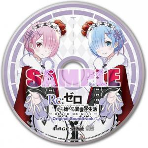 Re: Life in a different world from zero -DEATH OR KISS- Original Soundtrack. Disc (sample). Click to zoom.