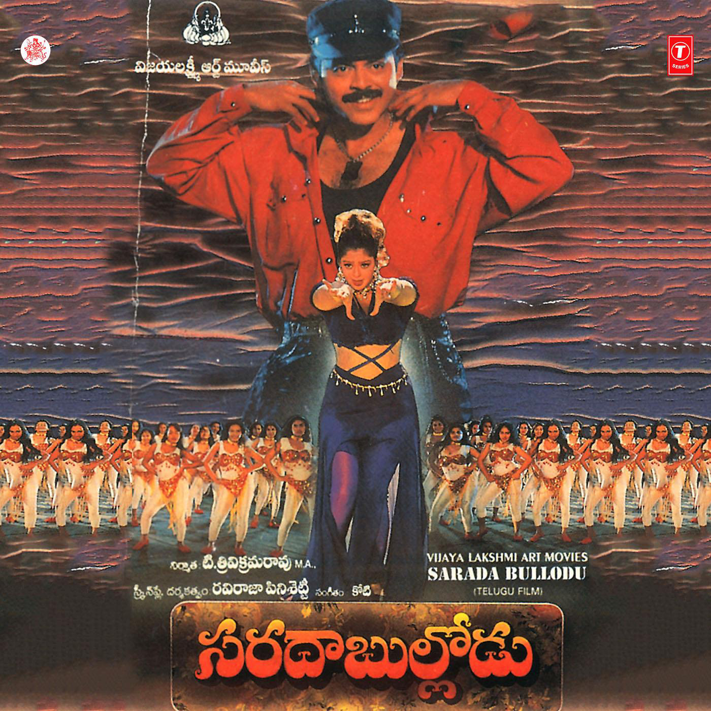 Sheh Song Download By Singaa: Sarada Bullodu Original Motion Picture Soundtrack