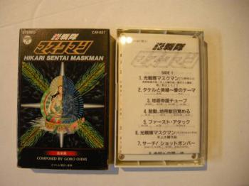 Hikari Sentai MASKMAN Music Collection. Front. Click to zoom.