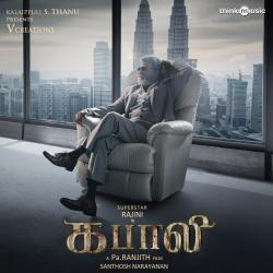 Kabali Original Motion Picture Soundtrack - EP. Передняя обложка. Click to zoom.