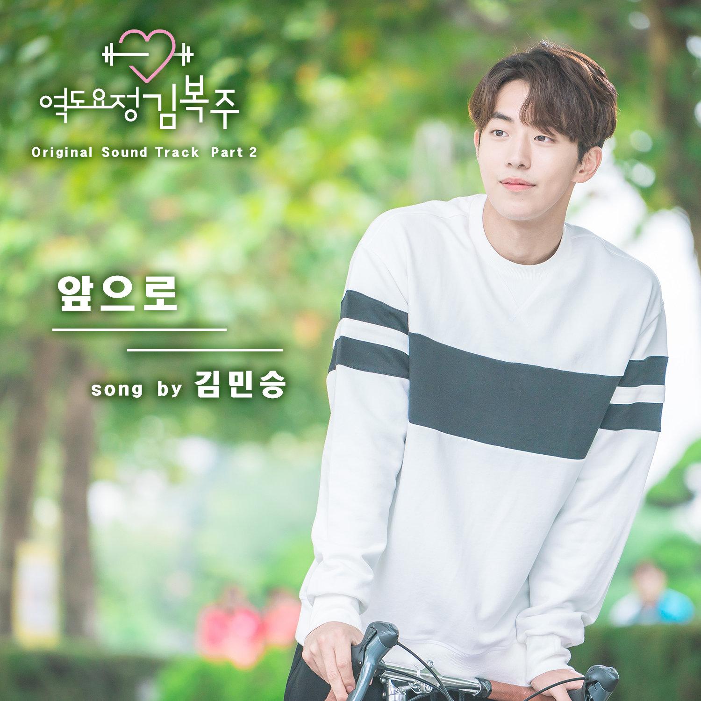 Weightlifting Fairy Kim Bok Joo Ger Sub