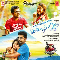 Idhu Namma Aalu Original Motion Picture Soundtrack - EP. Передняя обложка. Click to zoom.