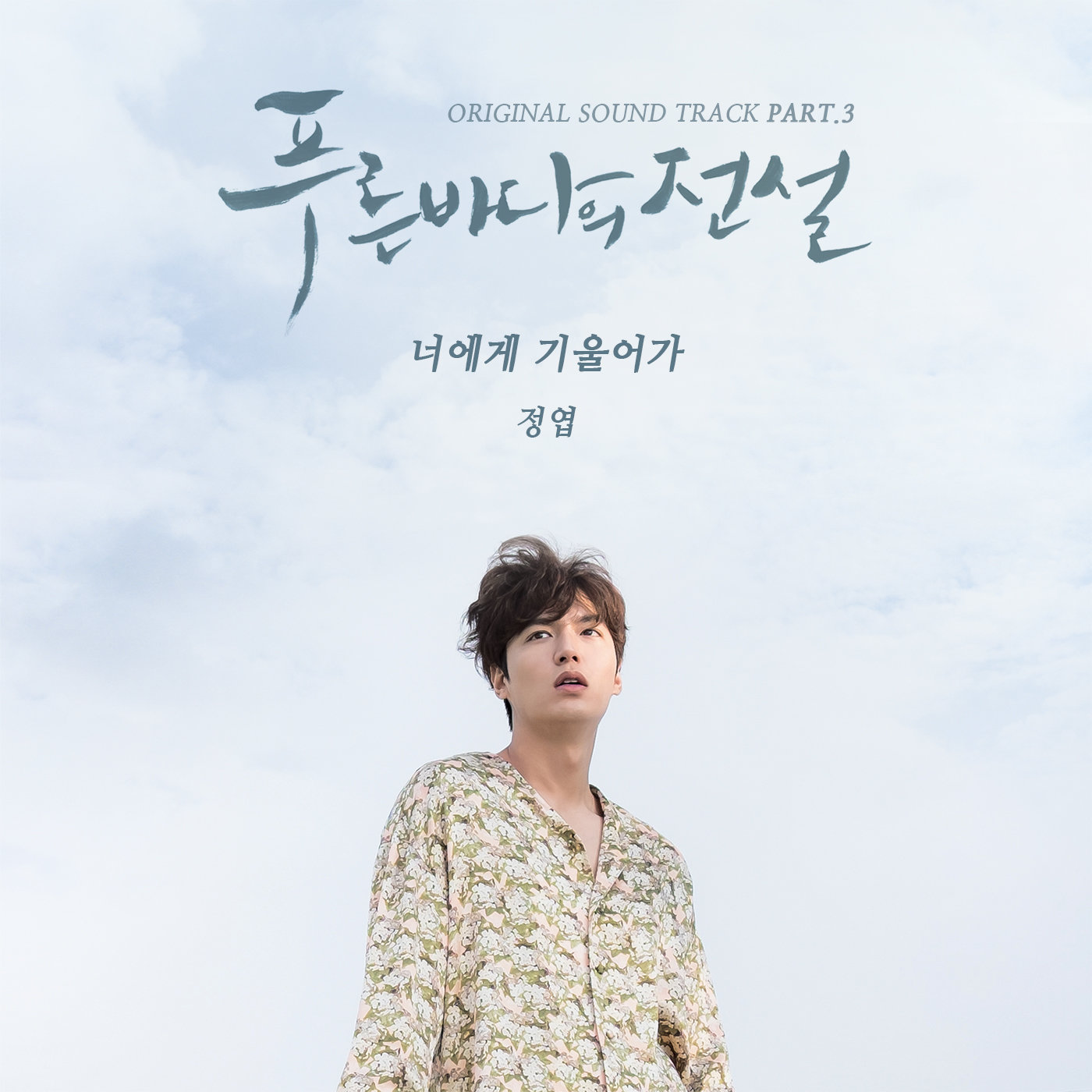 Citaten Zoon The Legend Of The Blue Sea : 푸른 바다의 전설 the legend of blue sea original television