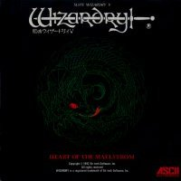 Wizardry V: Heart of the Maelstrom, Suite. Передняя обложка. Click to zoom.